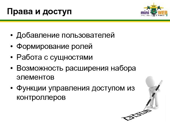 Права и доступ • • Добавление пользователей Формирование ролей Работа с сущностями Возможность расширения