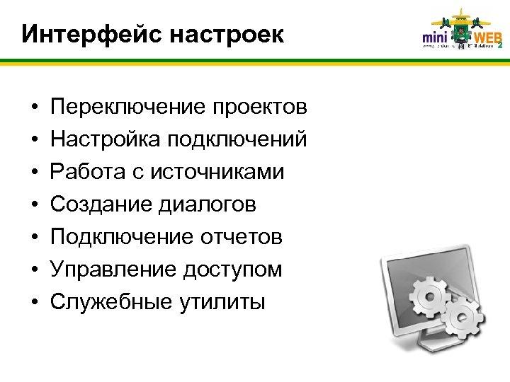 Интерфейс настроек • • Переключение проектов Настройка подключений Работа с источниками Создание диалогов Подключение