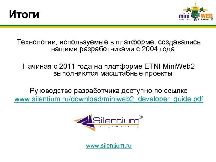 Итоги Технологии, используемые в платформе, создавались нашими разработчиками с 2004 года Начиная с 2011