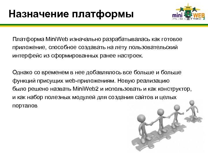 Назначение платформы Платформа Mini. Web изначально разрабатывалась как готовое приложение, способное создавать на лету