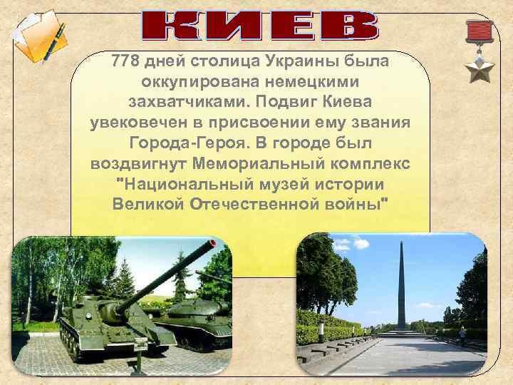 778 дней столица Украины была оккупирована немецкими захватчиками. Подвиг Киева увековечен в присвоении ему