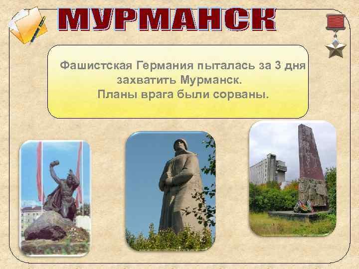 Фашистская Германия пыталась за 3 дня захватить Мурманск. Планы врага были сорваны.