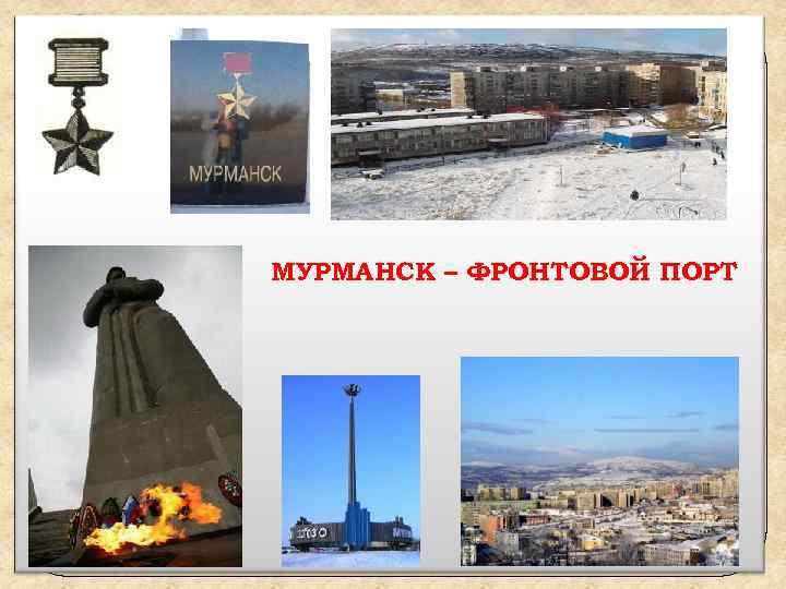 МУРМАНСК – ФРОНТОВОЙ ПОРТ