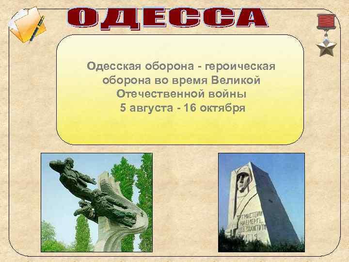 Одесская оборона - героическая оборона во время Великой Отечественной войны 5 августа - 16