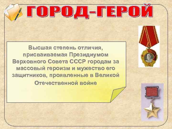 Высшая степень отличия, присваиваемая Президиумом Верховного Совета СССР городам за массовый героизм и мужество