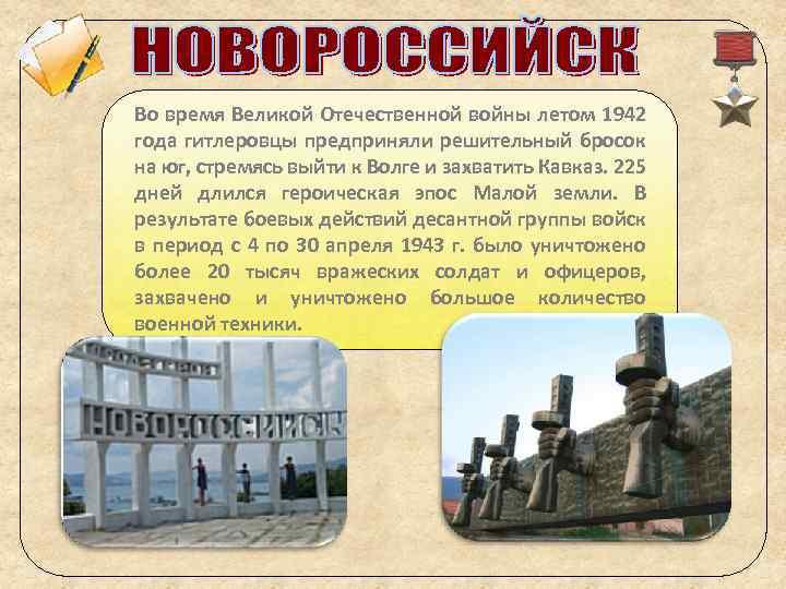 Во время Великой Отечественной войны летом 1942 года гитлеровцы предприняли решительный бросок на юг,