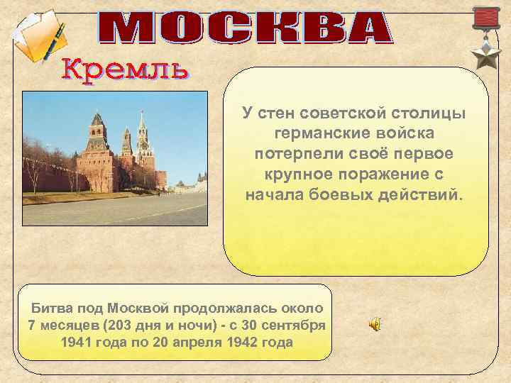 У стен советской столицы германские войска потерпели своё первое крупное поражение с начала боевых