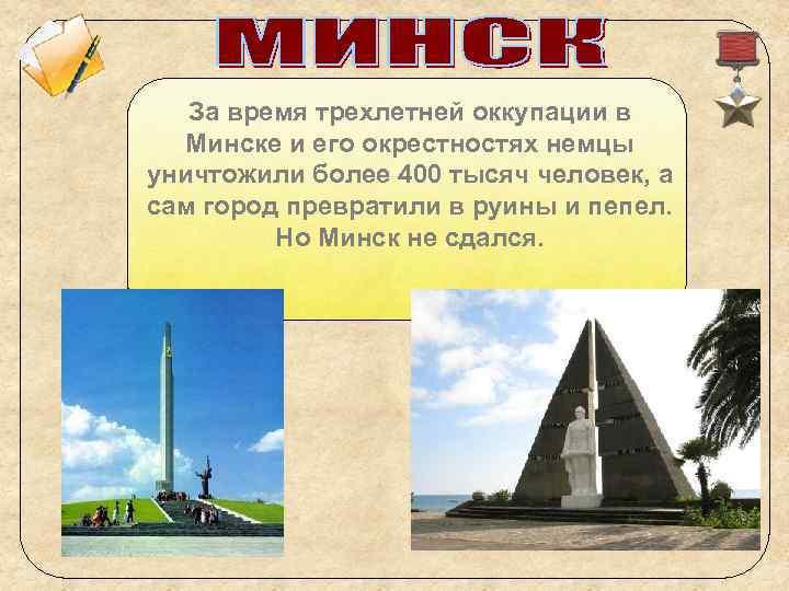 За время трехлетней оккупации в Минске и его окрестностях немцы уничтожили более 400 тысяч