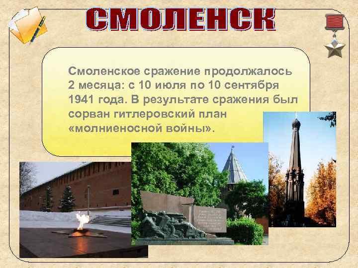 Смоленское сражение продолжалось 2 месяца: с 10 июля по 10 сентября 1941 года. В