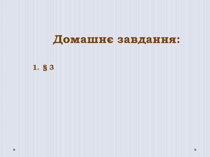 Домашнє завдання: 1. § 3