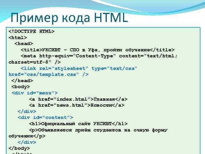 Примеры создания сайтов на html создание сайта читать онлайн