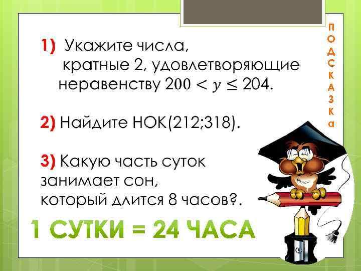 П О Д С К А З К а