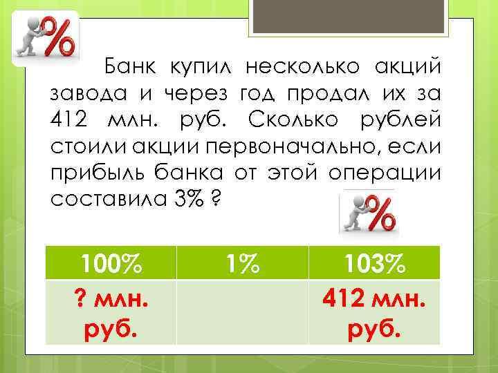Банк купил несколько акций завода и через год продал их за 412 млн. руб.