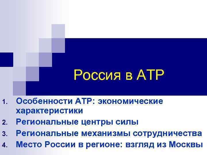 Россия в АТР 1. 2. 3. 4. Особенности АТР: экономические характеристики Региональные центры силы