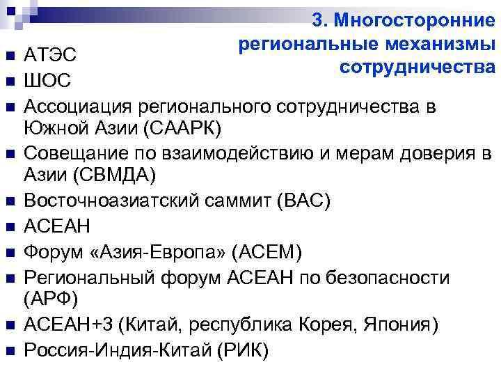 n n n n n 3. Многосторонние региональные механизмы сотрудничества АТЭС ШОС Ассоциация регионального