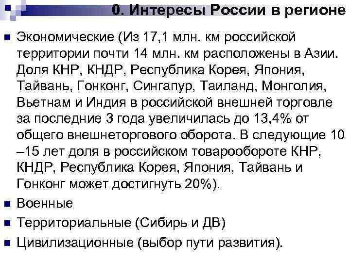 0. Интересы России в регионе n n Экономические (Из 17, 1 млн. км российской