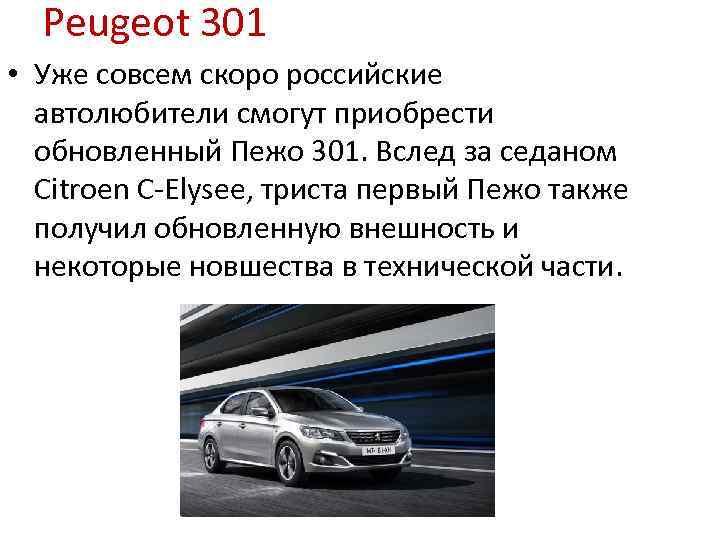 Peugeot 301 • Уже совсем скоро российские автолюбители смогут приобрести обновленный Пежо 301. Вслед