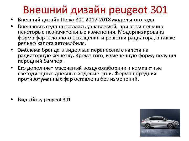 Внешний дизайн peugeot 301 • Внешний дизайн Пежо 301 2017 -2018 модельного года. •