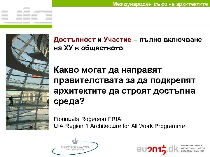 Международен съюз на архитектите Достъпност и Участие – пълно включване на ХУ в обществото