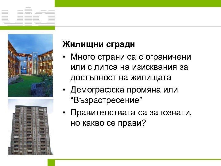 Жилищни сгради • Много страни са с ограничени или с липса на изисквания за