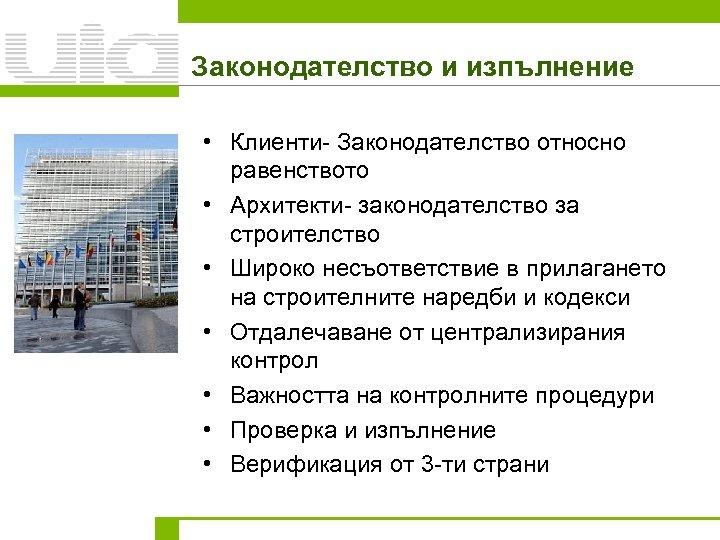 Законодателство и изпълнение • Клиенти- Законодателство относно равенството • Архитекти- законодателство за строителство •
