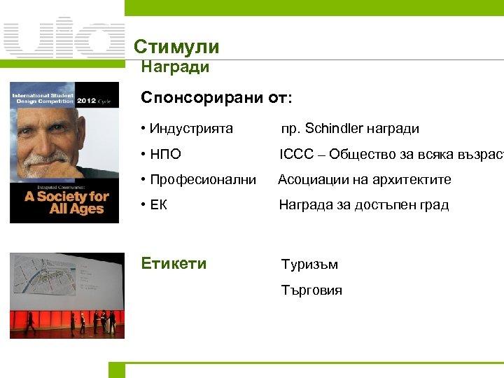 Стимули Награди Спонсорирани от: • Индустрията пр. Schindler награди • НПО ICCC – Общество