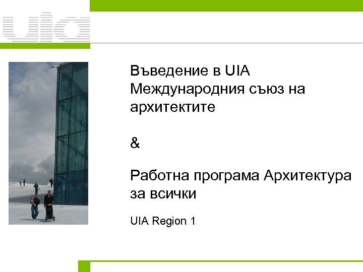 Въведение в UIA Международния съюз на архитектите & Работна програма Архитектура за всички UIA