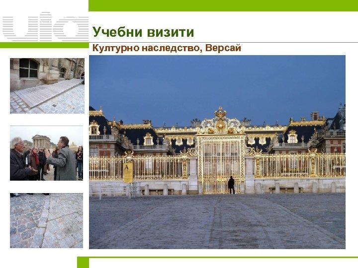 Учебни визити Културно наследство, Версай