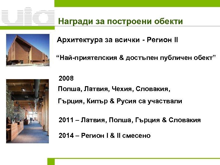 """Награди за построени обекти Архитектура за всички - Регион II """"Най-приятелския & достъпен публичен"""