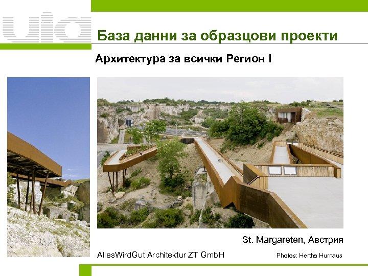 База данни за образцови проекти Архитектура за всички Регион I St. Margareten, Австрия Alles.