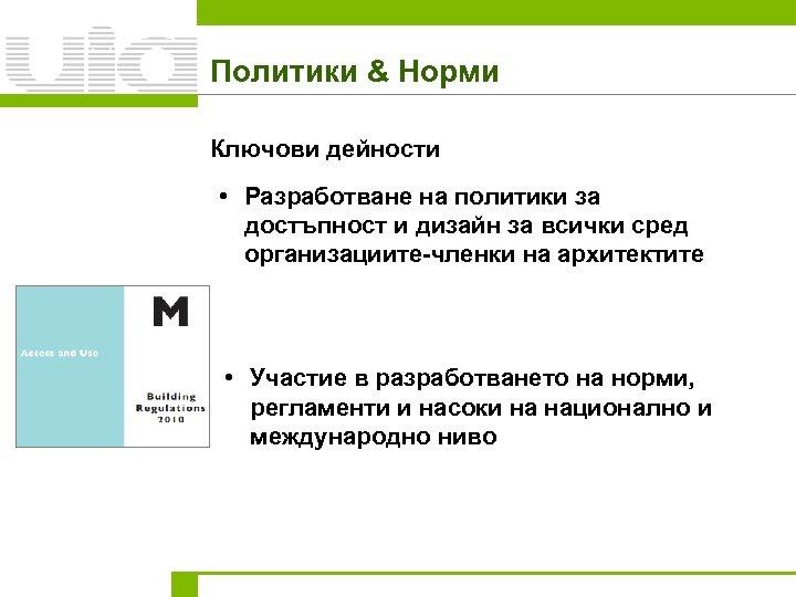 Политики & Норми Ключови дейности • Разработване на политики за достъпност и дизайн за