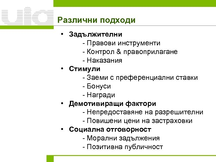 Различни подходи • Задължителни - Правови инструменти - Контрол & правоприлагане - Наказания •