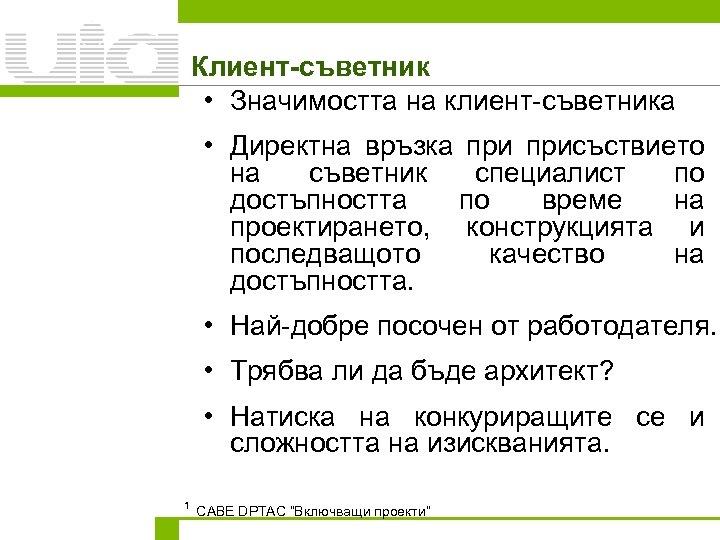 Клиент-съветник • Значимостта на клиент-съветника • Директна връзка присъствието на съветник специалист по достъпността