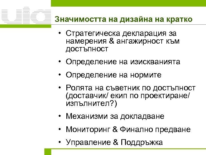 Значимостта на дизайна на кратко • Стратегическа декларация за намерения & ангажирност към достъпност