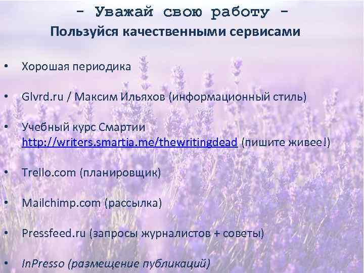 - Уважай свою работу Пользуйся качественными сервисами • Хорошая периодика • Glvrd. ru /