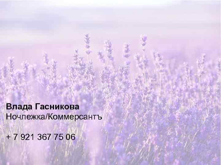Влада Гасникова Ночлежка/Коммерсантъ + 7 921 367 75 06
