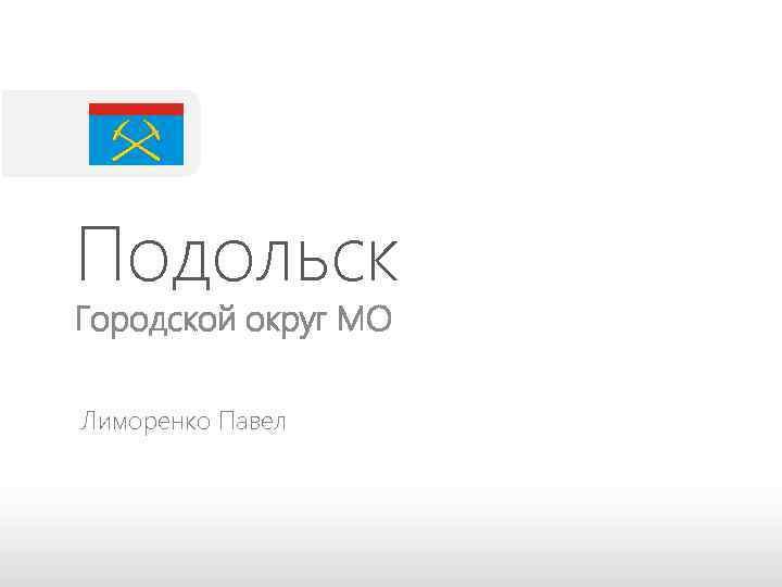 Подольск Городской округ МО Лиморенко Павел
