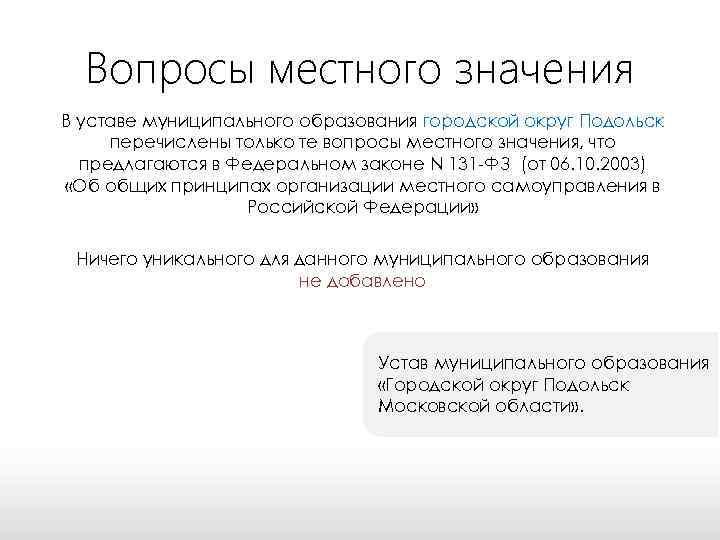 Вопросы местного значения В уставе муниципального образования городской округ Подольск перечислены только те вопросы