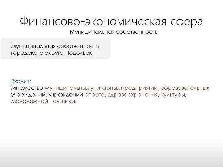 Финансово-экономическая сфера Муниципальная собственность городского округа Подольск Входит: Множество муниципальных унитарных предприятий, образовательных учреждений,