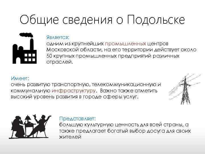 Общие сведения о Подольске Является: одним из крупнейших промышленных центров Московской области, на его