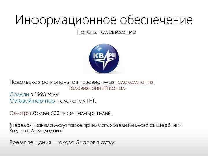 Информационное обеспечение Печать, телевидение Подольская региональная независимая телекомпания. Телевизионный канал. Создан в 1993 году