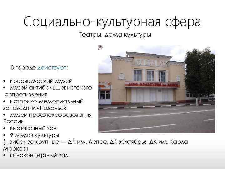Социально-культурная сфера Театры, дома культуры В городе действуют: • краеведческий музей • музей антибольшевистского