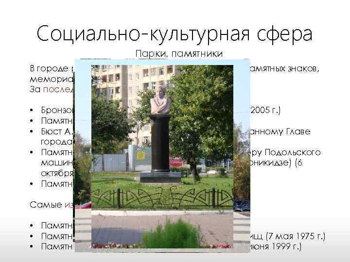Социально-культурная сфера Парки, памятники В городе расположено множество памятников, памятных знаков, мемориальных досок. За