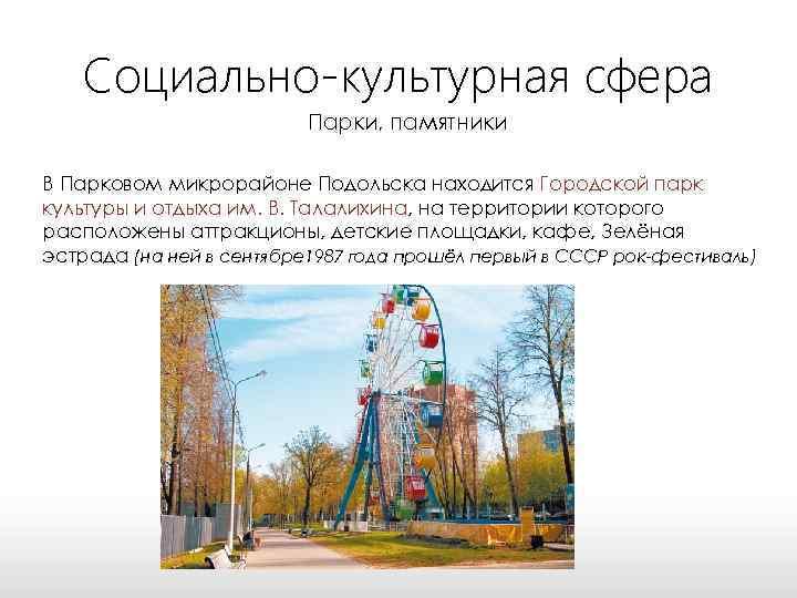 Социально-культурная сфера Парки, памятники В Парковом микрорайоне Подольска находится Городской парк культуры и отдыха