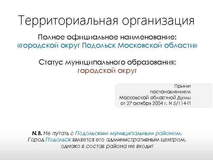 Территориальная организация Полное официальное наименование: «городской округ Подольск Московской области» Статус муниципального образования: городской