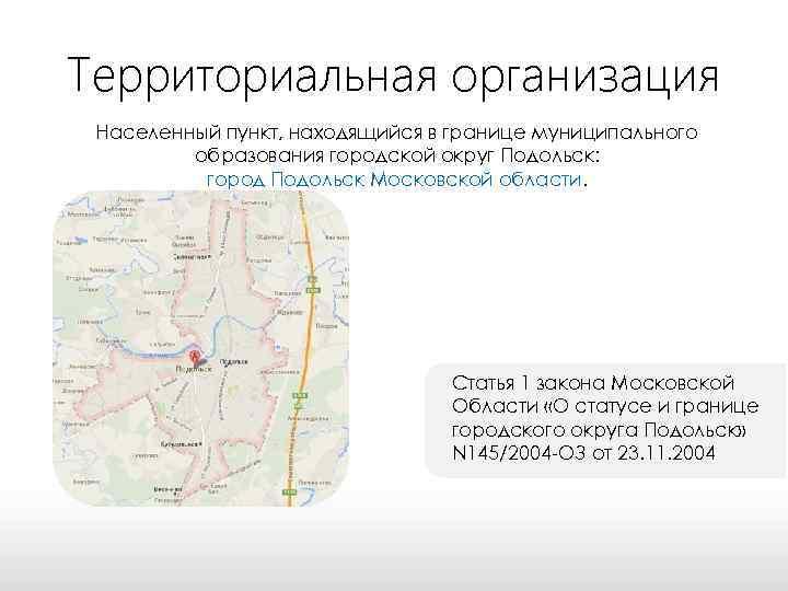 Территориальная организация Населенный пункт, находящийся в границе муниципального образования городской округ Подольск: город Подольск