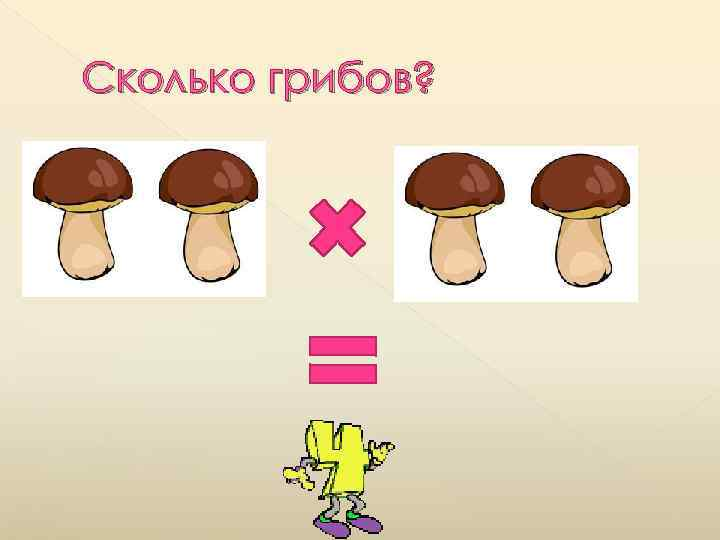Сколько грибов?