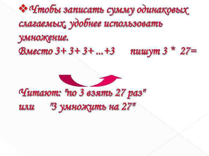 v. Чтобы записать сумму одинаковых слагаемых, удобнее использовать умножение. Вместо 3+ 3+ 3+. .