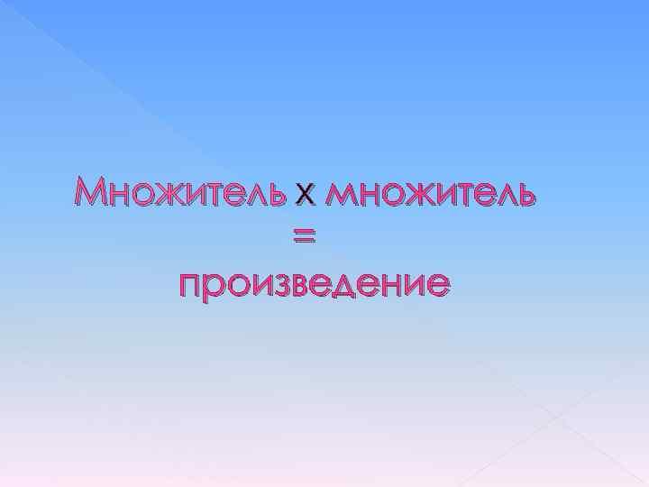 Множитель х множитель = произведение