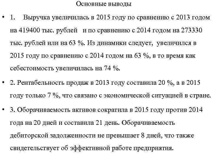 Основные выводы • 1. Выручка увеличилась в 2015 году по сравнению с 2013 годом